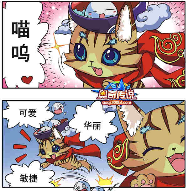 漫画故事四格